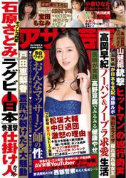 週刊アサヒ芸能 [ライト版] (10/24号)