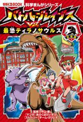 科学まんがシリーズ(1) バトル・ブレイブスVS.最恐ティラノサウルス 恐竜編