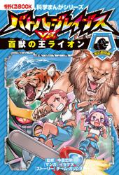 科学まんがシリーズ(3) バトル・ブレイブスVS.百獣の王ライオン 陸の動物編