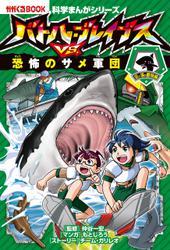 科学まんがシリーズ(5) バトル・ブレイブスVS.恐怖のサメ軍団 空と海の生物編