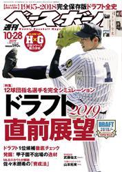 週刊ベースボール (2019年10/28号)