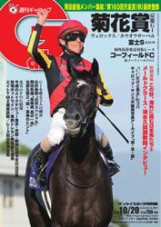 週刊Gallop(ギャロップ) (10月20日号)