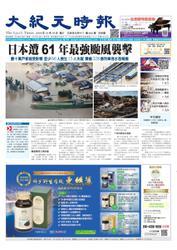 大紀元時報 中国語版 (10/16号)