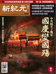 新紀元 中国語時事週刊 (655号)