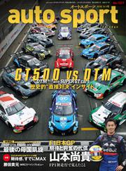 auto sport(オートスポーツ) (No.1517)