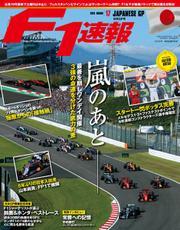 F1速報 (F1速報 2019年 10/31号 第17戦日本GP)