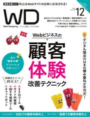 Web Designing(ウェブデザイニング) (2019年12月号)