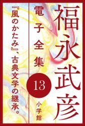 福永武彦電子 全集13  『風のかたみ』、古典文学の継承。