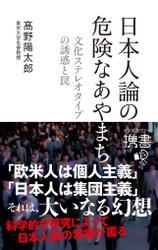 日本人論の危険なあやまち ー文化ステレオタイプの誘惑と罠ー