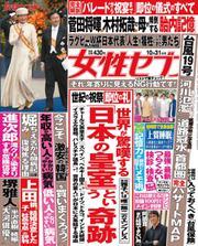 週刊女性セブン (2019年10月31日号)