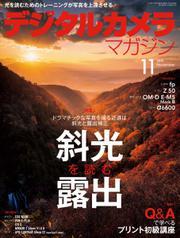 デジタルカメラマガジン (2019年11月号)