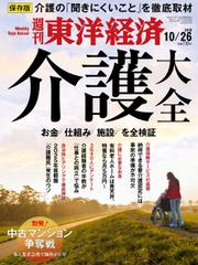 週刊東洋経済 (2019年10/26号)