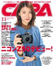 CAPA(キャパ) (2019年11月号)