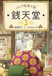 ふしぎ駄菓子屋銭天堂3