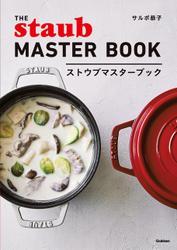 ストウブマスターブック 無水調理から煮込みまで、ストウブのおいしさをすべて詰め込みました