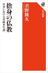 捨身の仏教 日本における菩薩本生譚