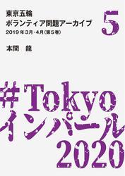 東京五輪ボランティア問題アーカイブ 2019年3月・4月〈第5巻〉