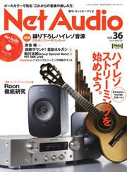 Net Audio(ネットオーディオ) (Vol.36)