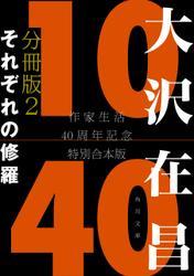 大沢在昌10/40 作家生活40周年記念特別合本 分冊版2 それぞれの修羅