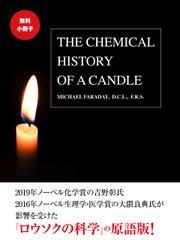 【無料小冊子】THE CHEMICAL HISTORY OF CANDLE(邦題:ロウソクの科学)