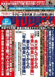 週刊現代 (2019年10/26号)