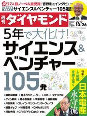 週刊ダイヤモンド (2019年10/26号)