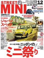 STREET MINI(ストリートミニ) (12月号  VOL.44)