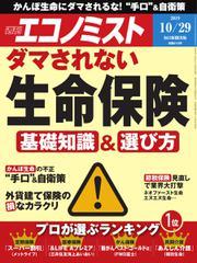 エコノミスト (2019年10月29日号)