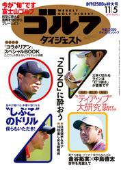 週刊ゴルフダイジェスト (2019/11/5号)