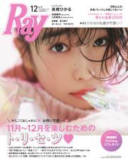 Ray(レイ) (2019年12月号)