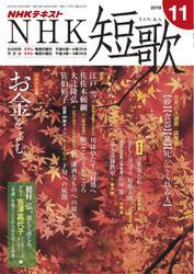 NHK 短歌 (2019年11月号)