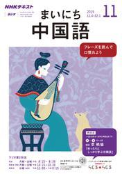 NHKラジオ まいにち中国語 (2019年11月号)