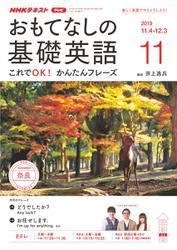 NHKテレビ おもてなしの基礎英語 (2019年11月号)