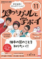 NHKテレビ 知りたガールと学ボーイ (2019年11月号)