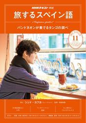 NHKテレビ 旅するスペイン語 (2019年11月号)