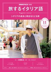 NHKテレビ 旅するイタリア語 (2019年11月号)