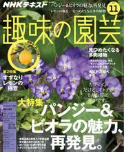 NHK 趣味の園芸 (2019年11月号)