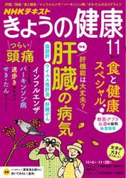 NHK きょうの健康 (2019年11月号)