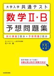 大学入学共通テスト 数学2・B予想問題集