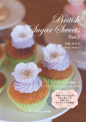 British Sugar Sweets Part1 ロンドンモダンアイシング&シュガーケーキ
