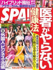 SPA!(スパ) (2019年10/29号)