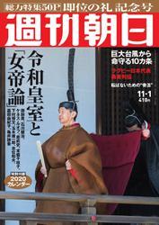 週刊朝日 (11/1号)