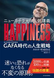 ニューヨーク大学人気講義 HAPPINESS(ハピネス)―GAFA時代の人生戦略