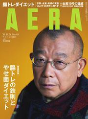 AERA(アエラ) (10/28号)