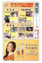 週刊粧業 (第3181号)