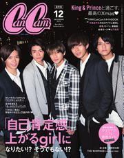 CanCam(キャンキャン) (2019年12月号)