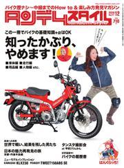 タンデムスタイル (No.211)