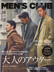MEN'S CLUB (メンズクラブ) (2019年12月号)