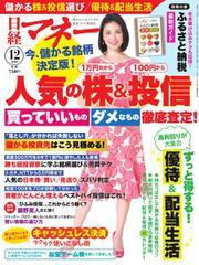 日経マネー (2019年12月号)