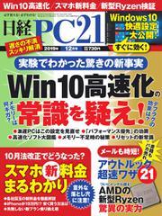 日経PC21 (2019年12月号)